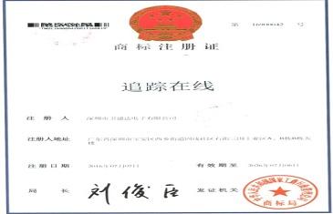 追踪在线商标证书